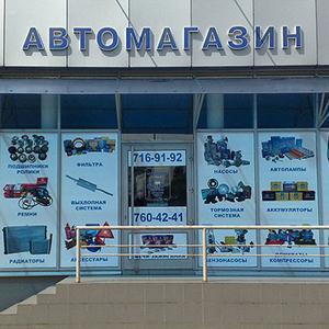 Автомагазины Богучан