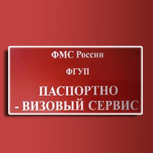Паспортно-визовые службы Богучан