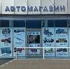 Автомагазины в Богучанах
