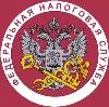 Налоговые инспекции, службы в Богучанах